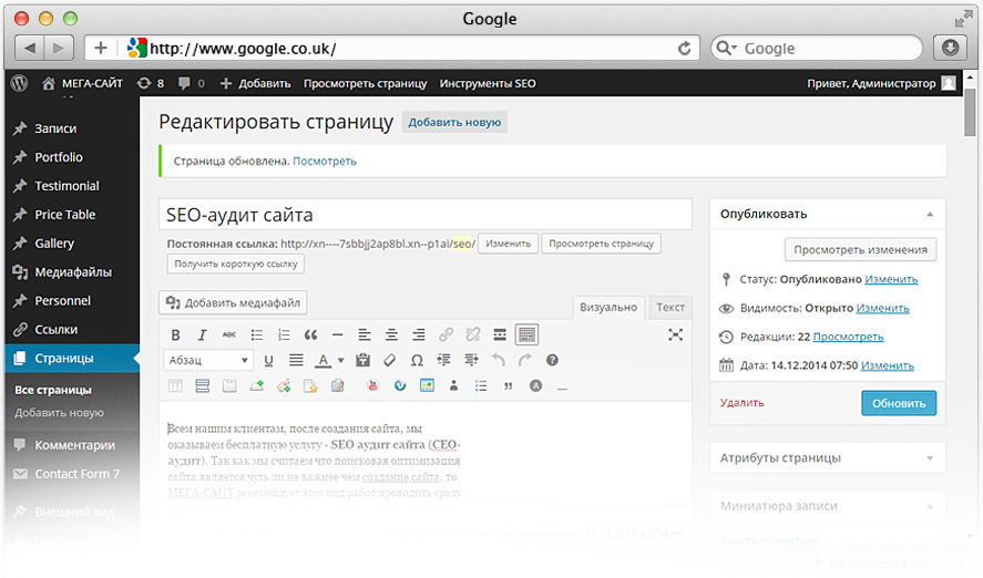 wordpress панель администратора